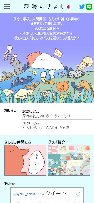 shinkainokyomu